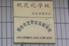 yantai_bilingualschool_011